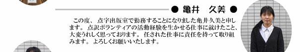 亀井 久美 この度、点字出版室で勤務することになりました亀井久美と申します。点訳ボランティアの活動経験を生かせる仕事に就けたこと、大変うれしく思っております。任された仕事に責任を持って取り組みます。宜しくお願い致します。